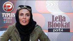 بازیگر زن سینما: متنفرم از من درباره شوهر کردنم سوال بپرسید/حاضر نیستم برای پیشرفت باج بدهم/با آقای روحانی حرف های زیادی دارم/قسمت آخر گفتگوی جذاب تی وی پلاس با لیلا بلوکات