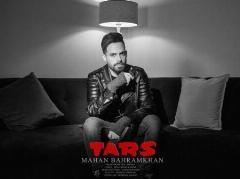 """موزیک""""ترس"""" از ماهان بهرام خان را از تی وی پلاس بشنوید و دانلود کنید"""