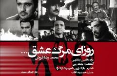اولین موزیک ویدیوی محمدرضا فروتن ستاره سینمای ایران/محبوب ترین سکانس های دوران بازیگری فروتن را در موزیک ویدیوی روزای مرگ عشق ببینید