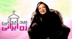 فراخوان بزرگ تی وی پلاس از طراحان و صاحبان برندهای لباس ایران/ بهاره رهنما جشنواره مد ایرانی، زن ایرانی را برگزار می کند
