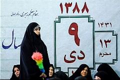 گزارش مراسم 9 دی در مصلای تهران به روایت دوربین تی وی پلاس