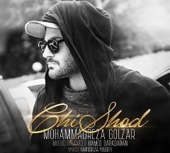 """موزیک جدید محمدرضا گلزار به نام """"چی شد"""" را از تی وی پلاس بشنوید و دانلود کنید"""