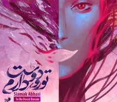"""آهنگ جدید سیامک عباسی به نام """"تو را دوست دارم"""" را از تی وی پلاس بشنوید و دانلود کنید"""