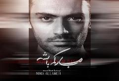 """آلبومی که بعد از 5 سال منتشر شد/موزیک ویدیو آلبوم  """"مبارکم باشه"""" از نیما علامه"""