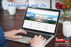 آسان ترین راه خرید بلیت هواپیما به مقصد دوبی، استانبول و تفلیس/سفرهای بهاره قاصدک 24