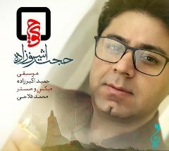 """آهنگ جدید حجت اشرف زاده به نام """"کوچ"""" را از تی وی پلاس ببینید و دانلود کنید"""