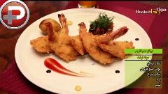میگو سوخاری لذیذ با دستپخت هوکاجی، نوش جان