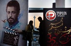 حامد کمیلی و سارا بهرامی مورد نقد و بررسی مردم و سینماگران در سینما فلسطین قرار گرفتند