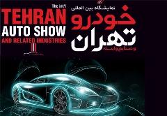 اولین گردهمایی بزرگترین کمپانی های خودرو در ایران/نمایشگاه بین المللی خودرو تهران و صنایع وابسته