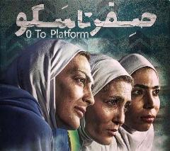 مستند جذاب دختران سمیرمی که قهرمانان ووشوی جهان شدند/گفت و گو با تهیه کننده و تودینگر مستند صفر تا سکو