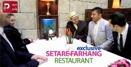 زوج جواد عزتی و الناز حبیبی ستاره های ویژه افتتاحیه رستوران میلیونر جوان ایرانی برند ستاره فرهنگ؛سلف سرویس اصیل ایرانی در فضایی لوکس و خوشمزه