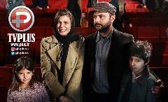 لیلا حاتمی:باید آن هشت نفر را ادب میکردم/عصبانیتم را نشان میدهم و با این برخوردها مقابله میکنم/کورش تهامی:اگر کند باشی از نعمت الله جا میمانی/نشست خبری پرحرارت رگ خواب بدون کارگردان