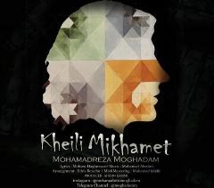 """موزیک جدید محمد رضا مقدم به نام """"خیلی می خوامت"""" را از تی وی پلاس بشنوید و دانلود کنید"""
