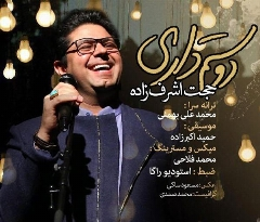 """موزیک جدید حجت اشرف زاده به نام """"دوستم داری"""" را از تی وی پلاس بشنوید و دانلود کنید"""