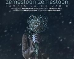 """آهنگ جدید کامران رسول زاده به نام """"زمستون زمستون"""" را از تی وی پلاس بشنوید و دانلود کنید"""