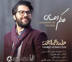 """موزیک جدید حامد همایون به نام """"حاکم احساس"""" را از تی وی پلاس بشنوید و دانلود کنید"""