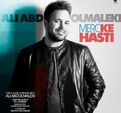 """موزیک جدید علی عبدالمالکی به نام """"مرسی که هستی"""" را از تی وی پلاس بشنوید و دانلود کنید"""