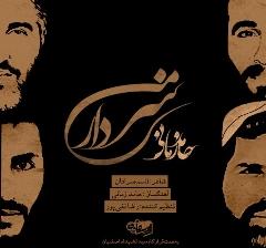 """آهنگ """"سردار من"""" از حامد زمانی را از تی وی پلاس بشنوید و دانلود کنید"""