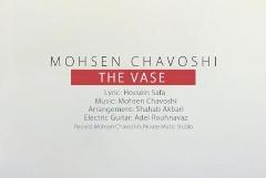 """موزیک جدید محسن چاوشی به نام """"گلدون"""" را از تی وی پلاس بشنوید و دانلود کنید"""