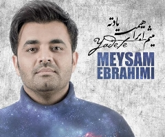 """آهنگ جدید میثم ابراهیمی به نام """"یادته"""" را از تی وی پلاس بشنوید و دانلود کنید"""