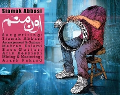 """موزیک سیامک عباسی به نام """" اون منم"""" را از تی وی پلاس بشنوید و دانلود کنید"""