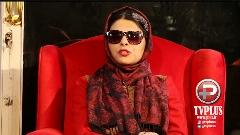 مریم حیدرزاده مشهورترین زن نابینای ایران: از شدت عصبانیت برای محسن چاوشی نوشتم/همین که خودش می داند عاشقشم کفایت می کند/مریم حیدرزاده مهمان برنامه خاطره بازی تی وی پلاس