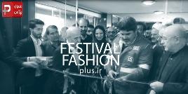 خانم بازیگر ستاره بزرگترین شوی لباس ایران/گزارشی اختصاصی تی وی پلاس از افتتاحیه ششمین جشنواره مد و لباس فجر