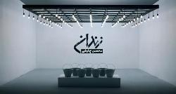 """موزيك ويديو """"زندان"""" با صداي محسن چاوشی  ويژه برنامه خندوانه را از تی وی پلاس ببینید و دانلود کنید"""