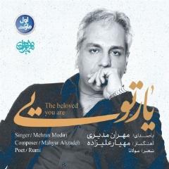آهنگی که مهران مدیری به مرحوم عارف لرستانی تقدیم کرد/ یارتویی را از تی وی پلاس بشنوید و دانلود کنید