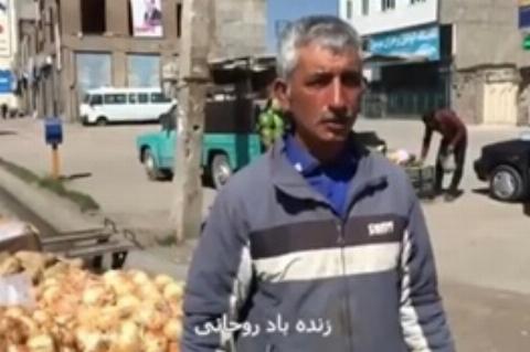 مصاحبه با میرزا آقا؛ پیرمرد اردبیلی که در سخنرانی روحانی اشک شوق میریخت