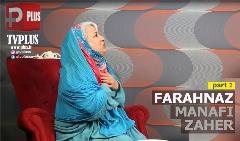 همسر سابق حسین محب اهری از جدایی شان می گوید: او دوست داشت تنها زندگی کند/عشق مان را چشم زدند/با همسر دومش آمد خانه ام و.../قسمت دوم یک گفتگوی داغ با فرحناز منافی ظاهر