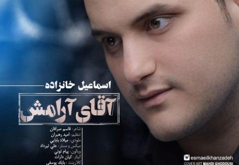 موزیک ویدیوی آقای آرامش با تصاویری احساسی و متاثرکننده/اسماعیل خانزاده به بهانه نیمه شعبان این آهنگ را منتشر کرد