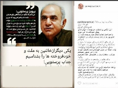 پرویز پرستویی موضع خود را در انتخابات مشخص کرد