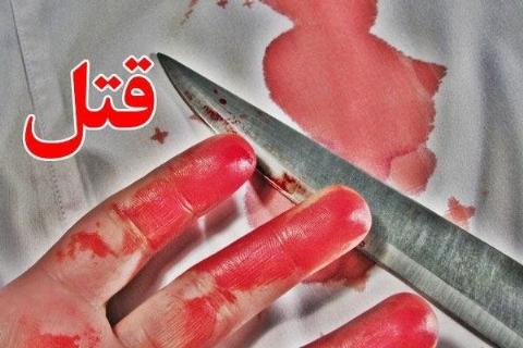 جنایت خونین به جرم پیامک بازی با زن غریبه در مشهد