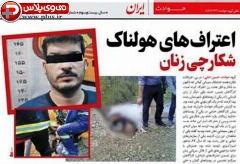 رازهای ناگفته از پشت پرده قتل های سریالی در گیلان