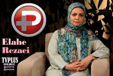 خاطرات شنیدنی مشهورترین زن ایران: خیلی ها می خواستند من را از تلویزیون بیرون بکشند/ مرا به مدارس می بردند و می گفتند بچه ها فقط به حرف تو گوش می کنند/ الهه رضایی مجری سرشناس تلویزیون در گفتگو با تی وی پلاس - قسمت اول
