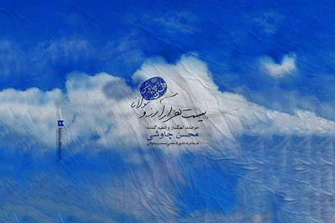 """آهنگ جدید و زیبای محسن چاوشی به نام """" بیست هزار آرزو"""" را از تی وی پلاس بشنوید و دانلود کنید"""