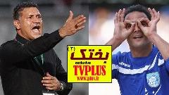 اعتراف ستاره فوتبال ایران روی آنتن تلویزیون: خدا خدا می کردم علی دایی را نبینم/اشک های هانی نوروزی, تراژیک ترین سکانس یک جشن/بختک قسمت سوم