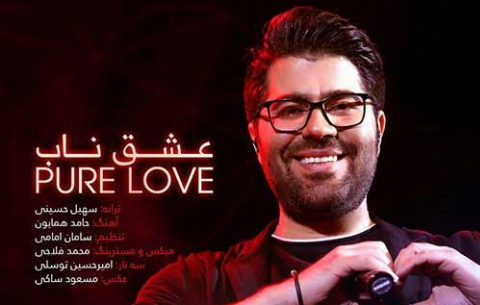 آهنگ جدید حامد همایون به نام عشق ناب/از تی وی پلاس بشنوید و دانلود کنید