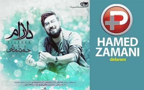 دلارام/آهنگ جدید حامد زمانی به مناسبت ولادت امام حسن مجتبی(ع)