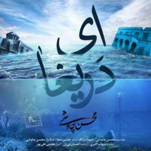 """آهنگ جدید محسن چاوشی و سینا سرلک بنام """"ای دریغا"""" برای تیتراژ فصل دوم شهرزاد را از تی وی پلاس بشنوید و دانلود کنید"""