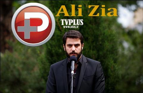 خصوصی ترین اتفاقات زندگی مجری سرشناس تلویزیون ایران: از راه فروش نون خشک پول توجیبی ام را جور می کردم/ نوجوانی سختی داشتم/ ناگفته های جذاب و شنیدنی علی ضیاء را از تی وی پلاس ببینید