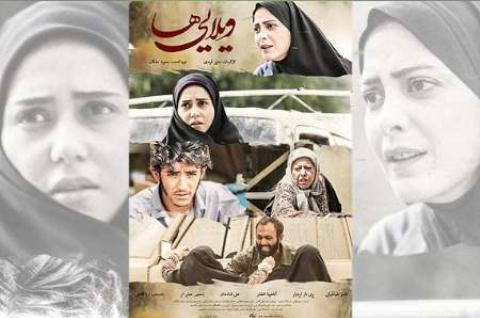 تیزر جدید فیلم ویلایىها با صداى کویتىپور