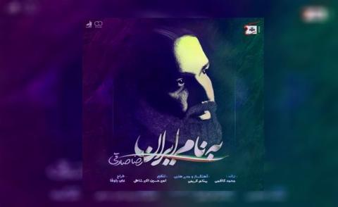 """آهنگ """"به نام ایران"""" با صدای رضا صادقی را از تی وی پلاس بشنوید و دانلود کنید"""