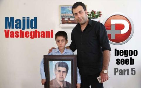 اشک های پیرزن دستفروش پیشم چشمان بهت زده ستاره تلویزیون ایران سرازیر شد/مجید واشقانی بزرگترین آرزوی زندگی امیرمحمد داستان بگوسیب را به دستانش رساند/قسمت پنجم