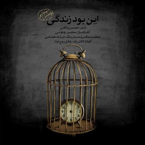 """موزیک ویدیو 50 هزار دلاری محسن چاوشی برای آهنگ """"این بود زندگی"""" را از تی وی پلاس ببینید و دانلود کنید"""