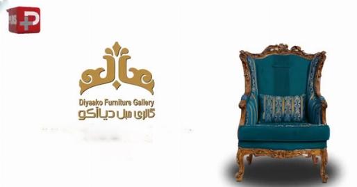 مبل های سلطنتی و منحصر به فرد این گالری لوکس ایرانی، شگفت زده تان خواهد کرد/گالری مبل دیااکو با طراحی خاص و قیمت هایی باورنکردنی پیشتاز محبوب ترین ها در خانه های ایرانی