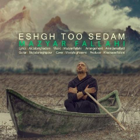 """آهنگ جدید مازیار فلاحی به نام """"عشق تو صدام"""" را از تی وی پلاس بشنوید و دانلود کنید"""