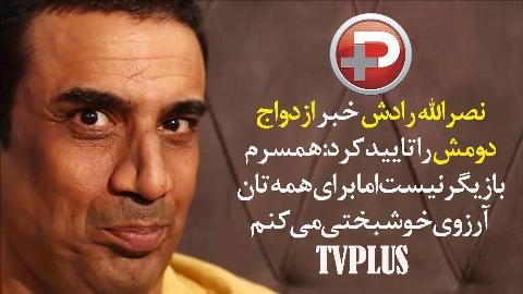 ستاره کمدی تلویزیون ایران خبر ازدواج دومش را تایید کرد: همسرم بازیگر نیست اما برای همه تان آرزوی خوشبختی می کنم/نصرالله رادش در گفتگو با رادیو پلاس