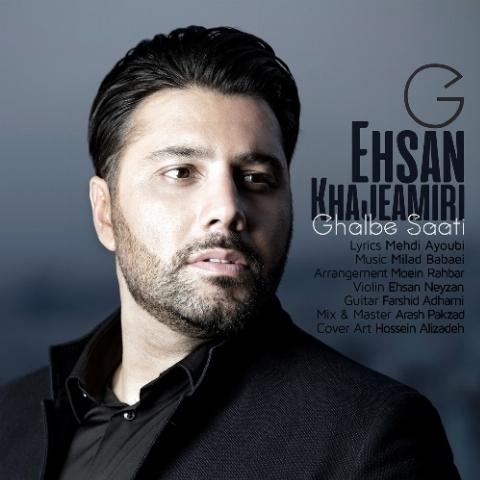 """آهنگ جدید و زیبا """"قلب ساعتی"""" با صدای احسان خواجه امیری را از تی وی پلاس بشنوید و دانلود کنید"""